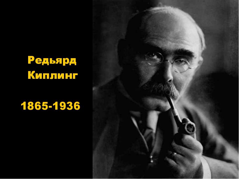 Редьярд Киплинг 1865-1936