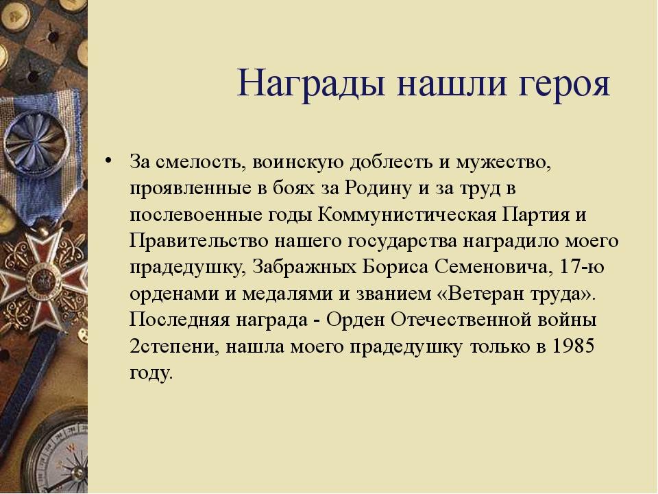 Награды нашли героя За смелость, воинскую доблесть и мужество, проявленные в...
