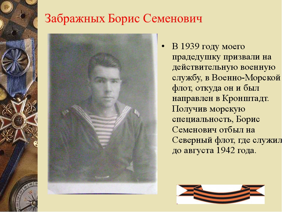 В 1939 году моего прадедушку призвали на действительную военную службу, в Вое...