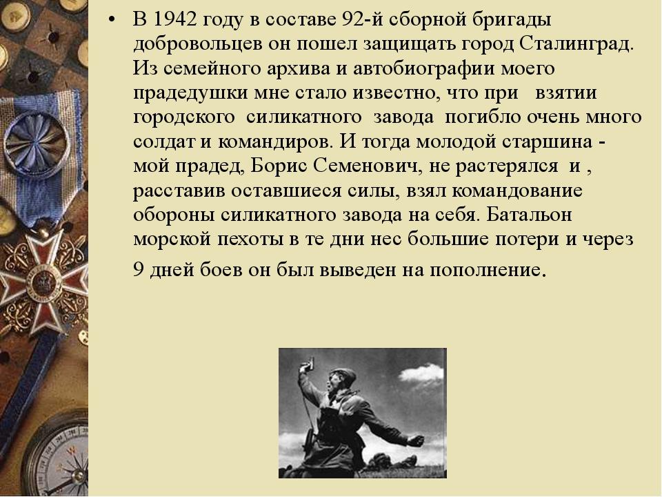 В 1942 году в составе 92-й сборной бригады добровольцев он пошел защищать гор...