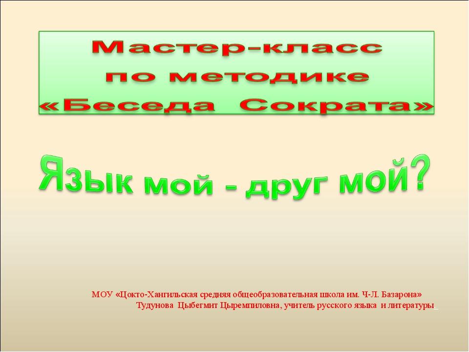 МОУ «Цокто-Хангильская средняя общеобразовательная школа им. Ч-Л. Базарона»...