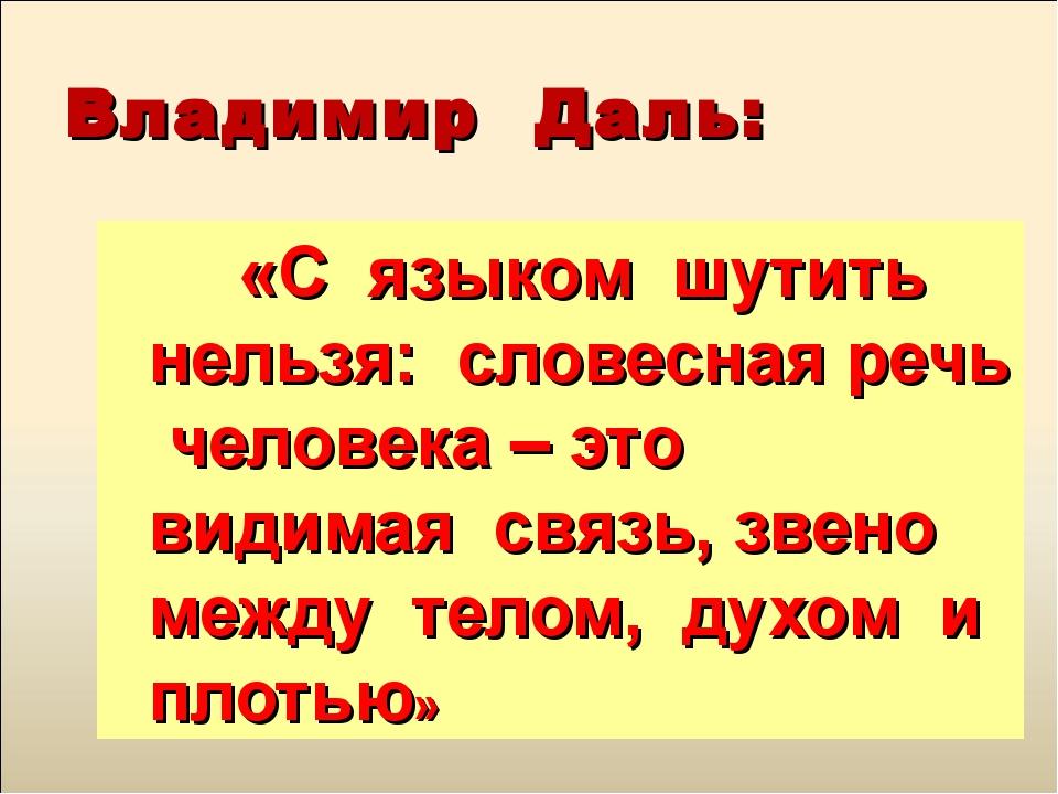 Владимир Даль: «С языком шутить нельзя: словесная речь человека – это видимая...