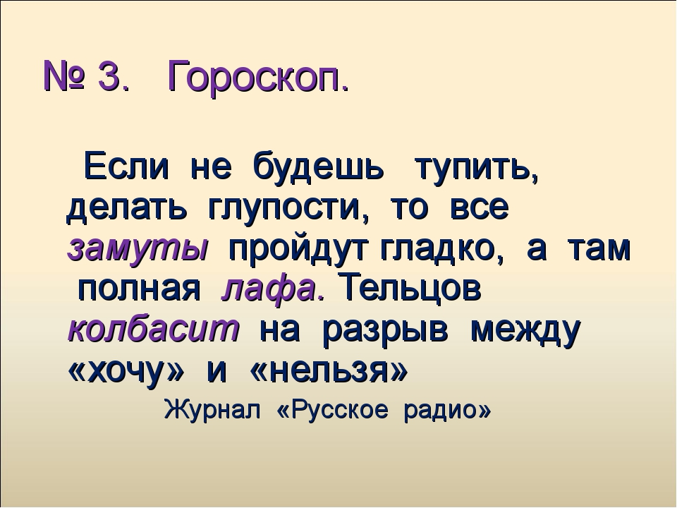 № 3. Гороскоп. Если не будешь тупить, делать глупости, то все замуты пройдут...