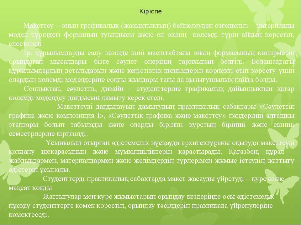 Кіріспе Макеттеу – оның графикалық (жазықтықтың) бейнелеуден өзгешелігі – мат...
