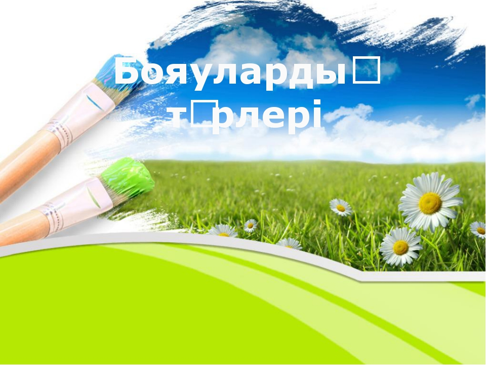 Бояулардың түрлері PowerPoint Template Click to edit Master subtitle style