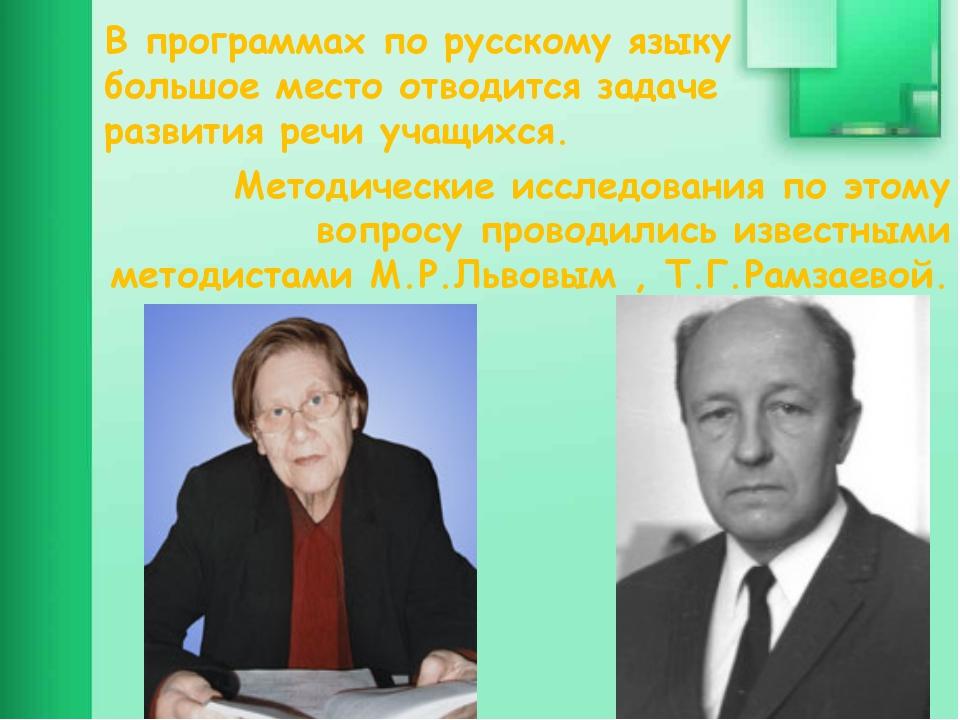 В программах по русскому языку большое место отводится задаче развития речи у...
