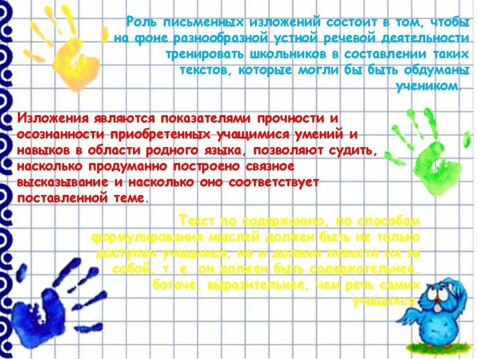 Роль письменных изложений состоит в том, чтобы на фоне разнообразной устной р...