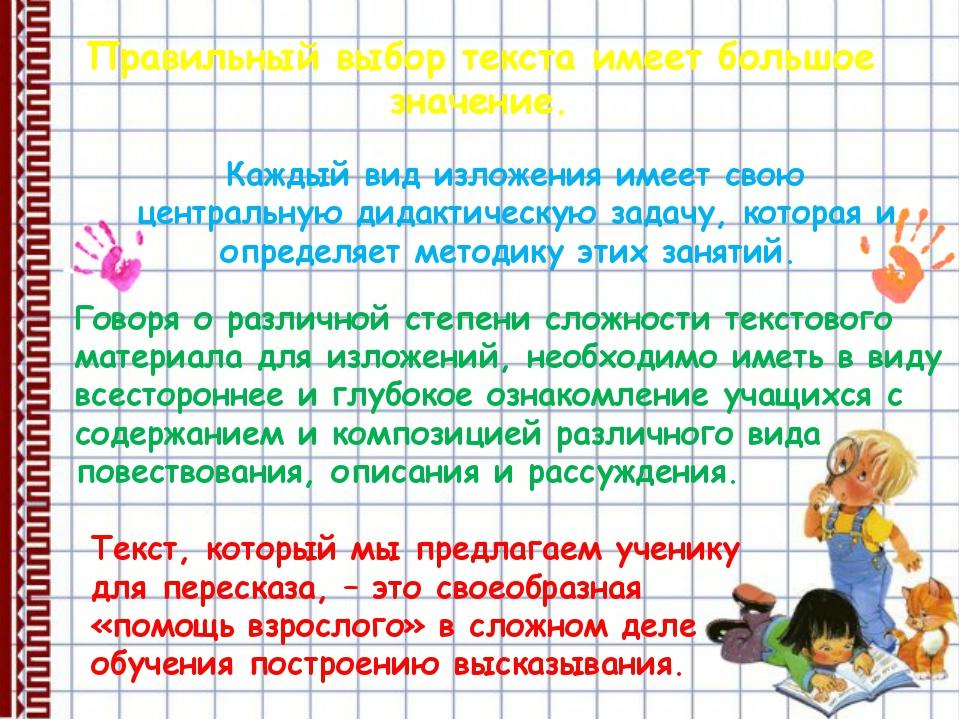 Текст, который мы предлагаем ученику для пересказа, – это своеобразная «помощ...