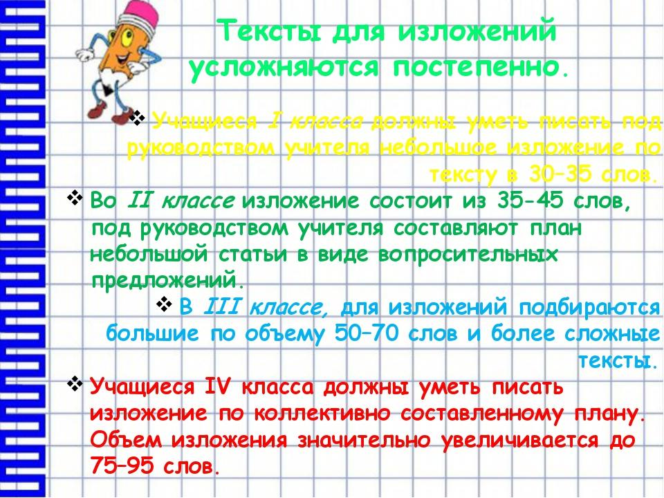 Тексты для изложений усложняются постепенно. Учащиеся I класса должны уметь п...
