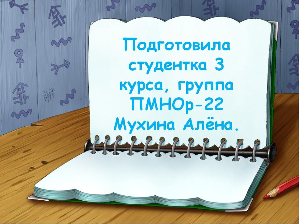 Подготовила студентка 3 курса, группа ПМНОр-22 Мухина Алёна.