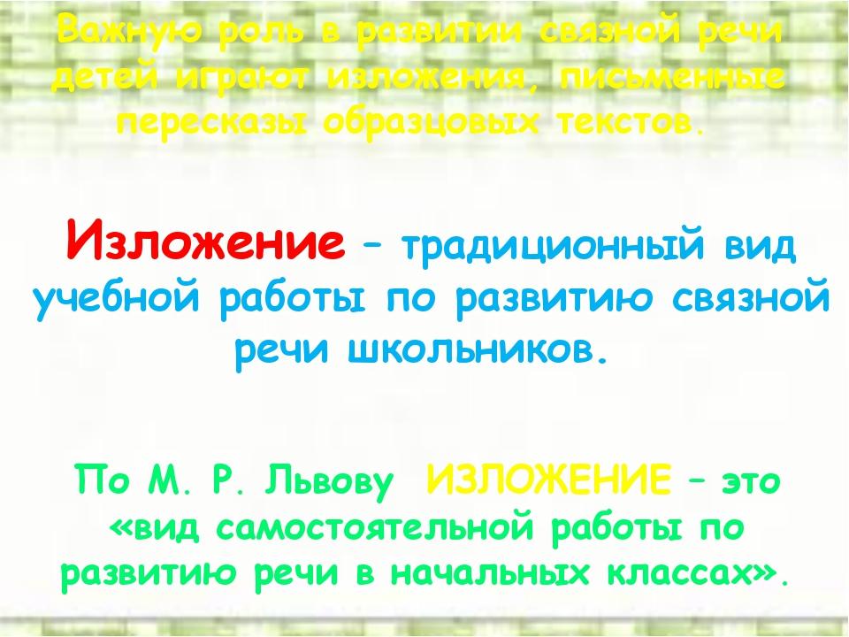 Важную роль в развитии связной речи детей играют изложения, письменные переск...