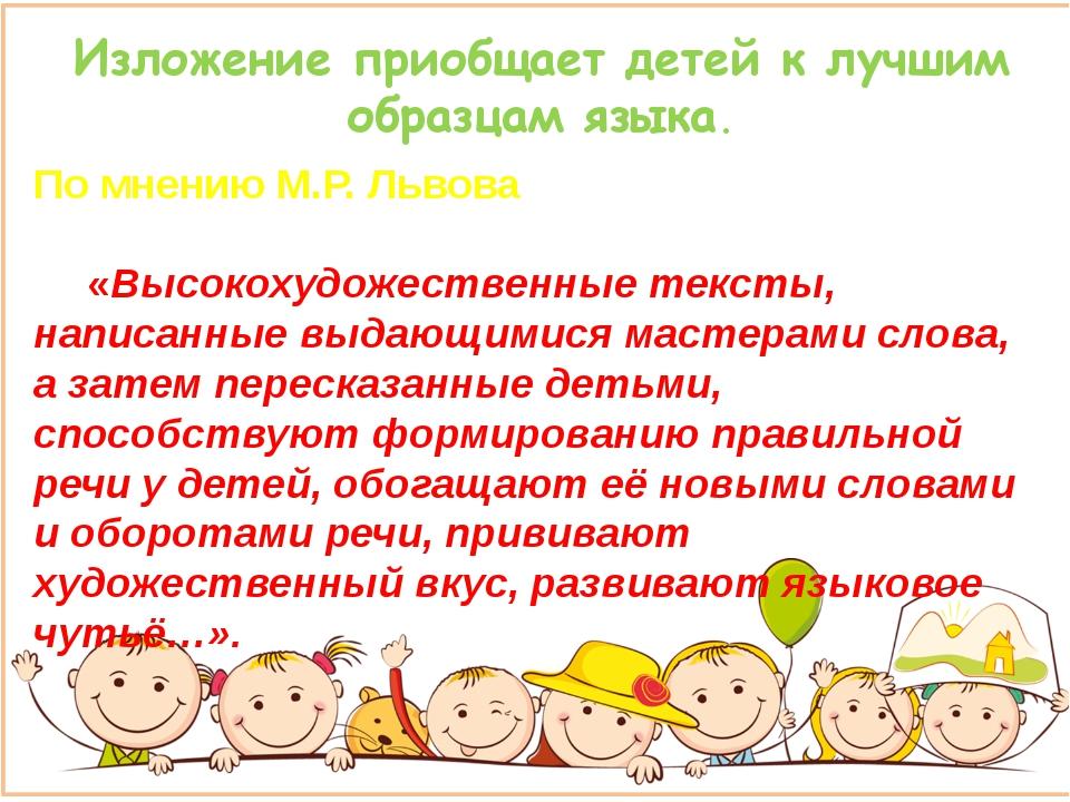 По мнению М.Р. Львова «Высокохудожественные тексты, написанные выдающимися м...