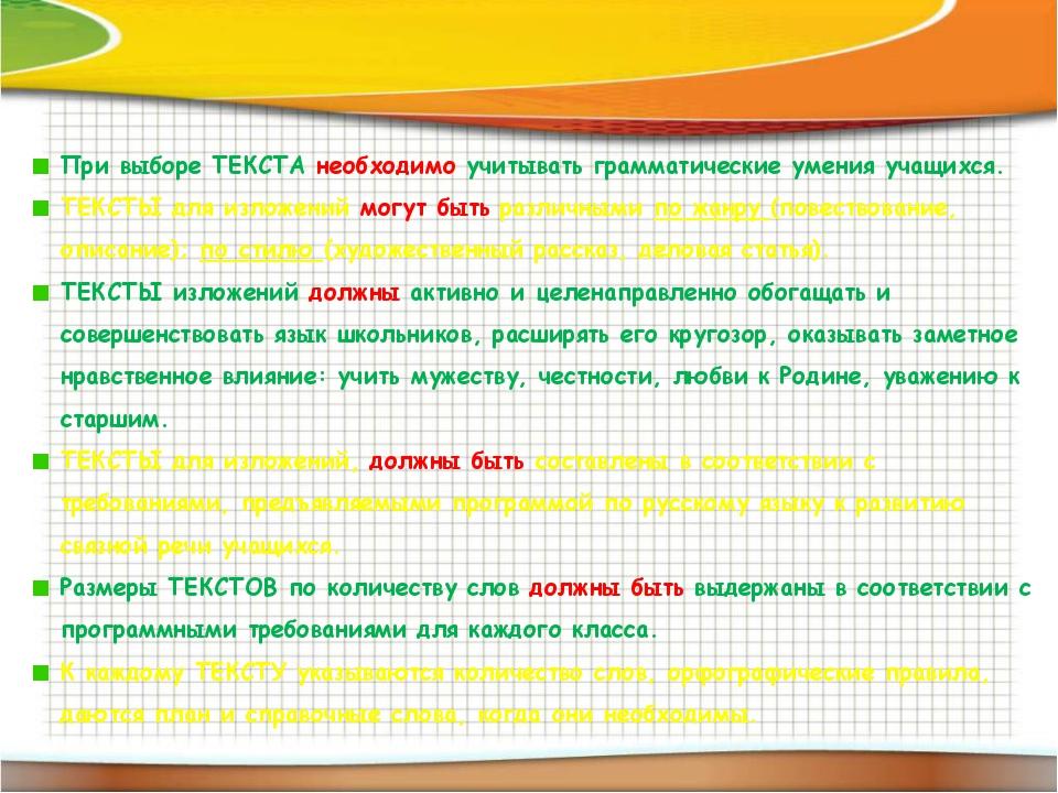При выборе ТЕКСТА необходимо учитывать грамматические умения учащихся. ТЕКСТЫ...