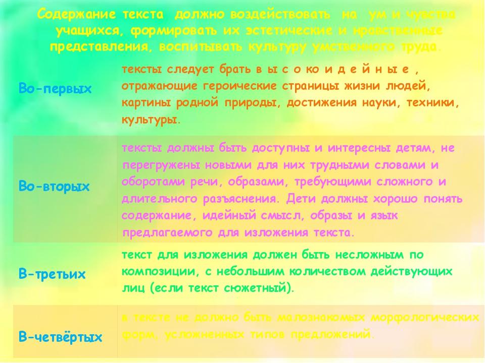 Содержание текста должно воздействовать на ум и чувства учащихся, формировать...