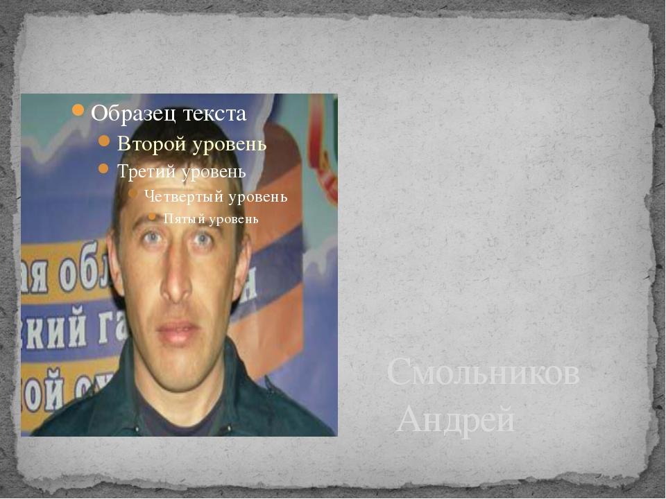 Смольников Андрей