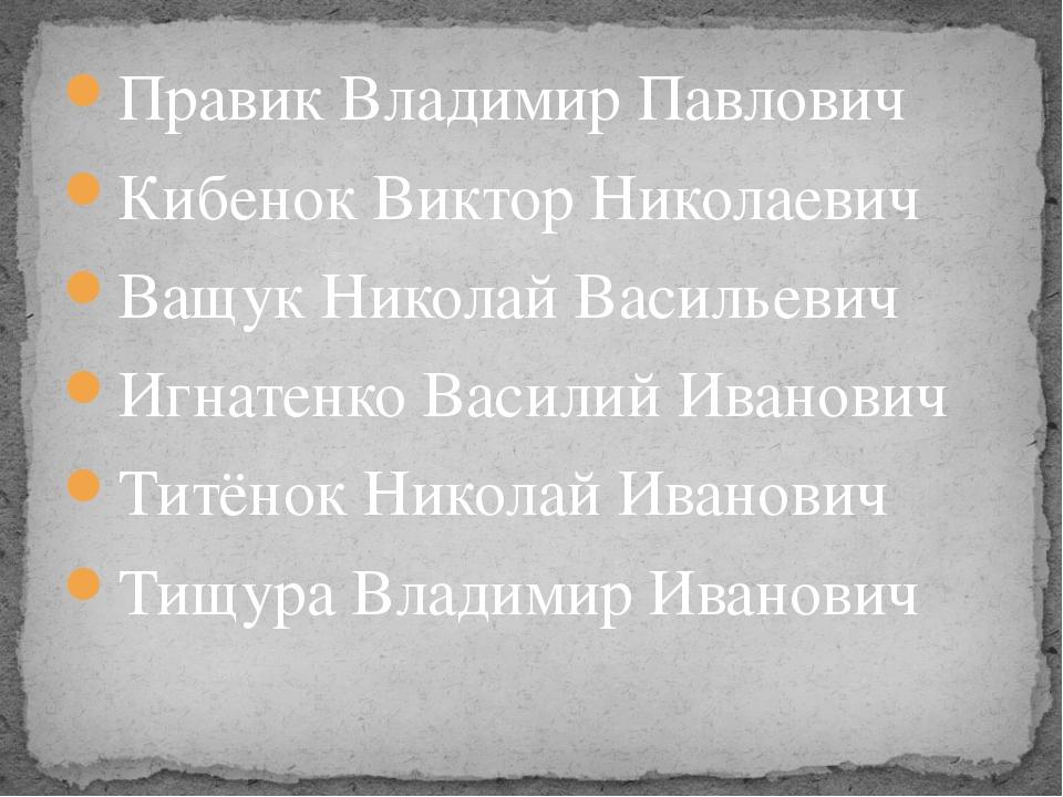 Правик Владимир Павлович Кибенок Виктор Николаевич Ващук Николай Васильевич И...