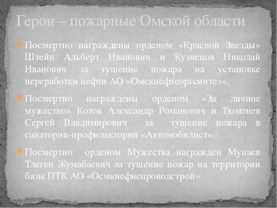 Посмертно награждены орденом «Красной Звезды» Штейн Альберт Иванович и Кузнец...