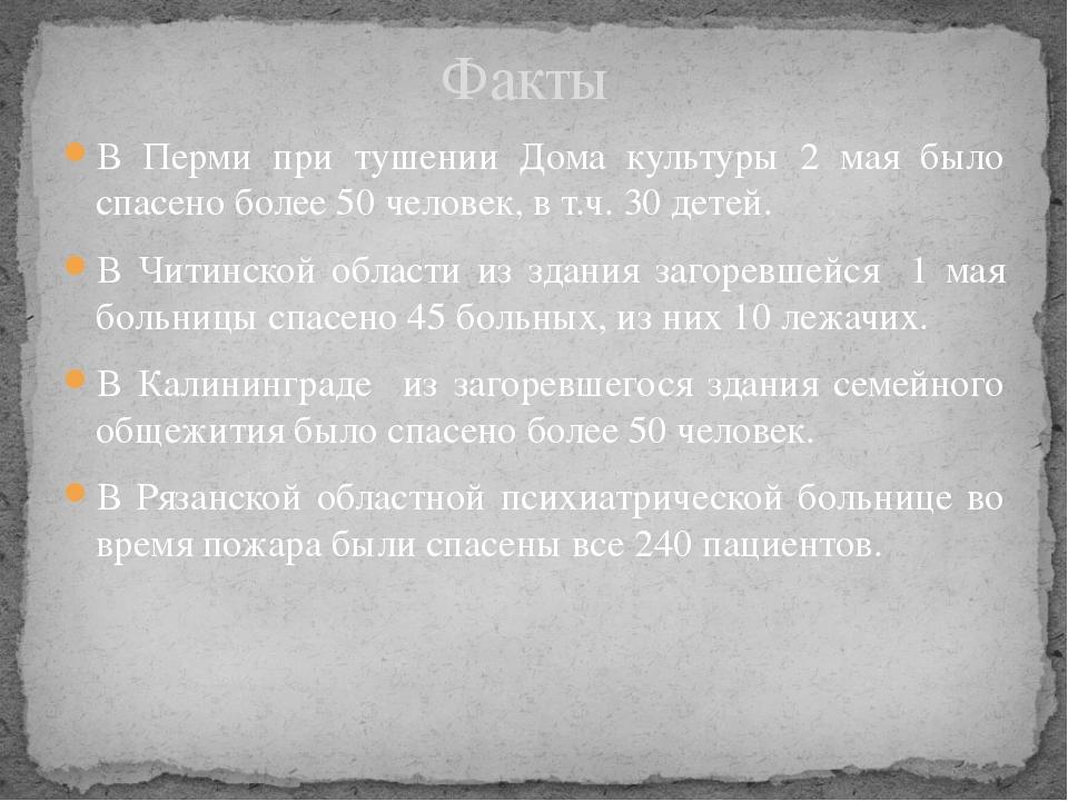 В Перми при тушении Дома культуры 2 мая было спасено более 50 человек, в т.ч....