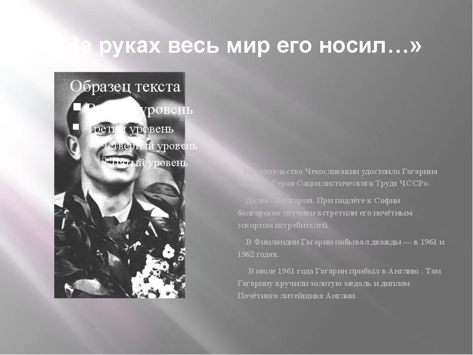 «На руках весь мир его носил…» Правительство Чехословакии удостоило Гагарина...