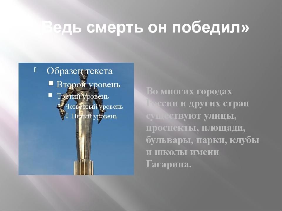 «Ведь смерть он победил» Во многих городах России и других стран существуют у...