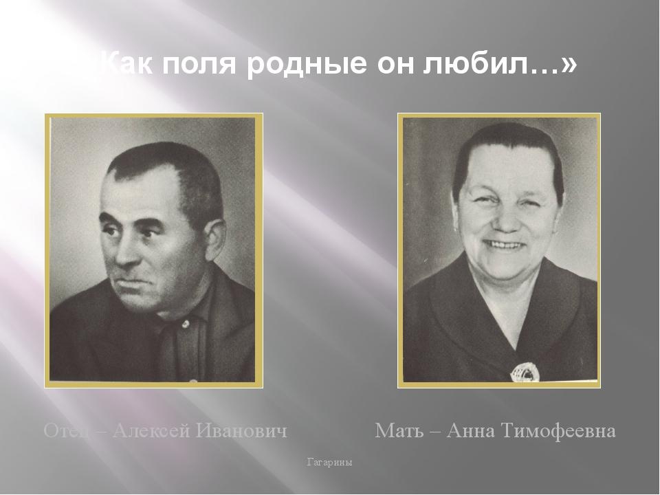«Как поля родные он любил…» Отец – Алексей Иванович Мать – Анна Тимофеевна Га...