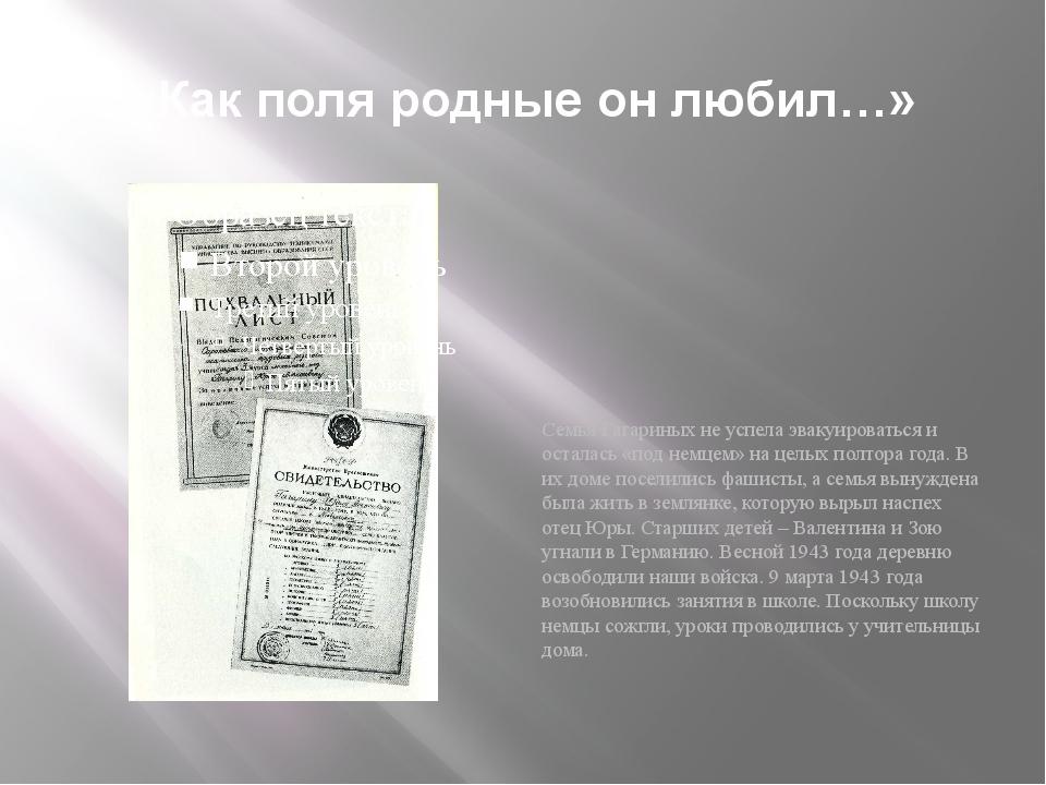 «Как поля родные он любил…» Семья Гагариных не успела эвакуироваться и остала...