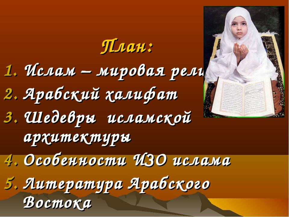 План: Ислам – мировая религия Арабский халифат Шедевры исламской архитектуры...