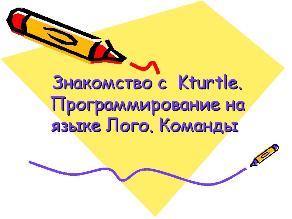 Знакомство с Kturtle. Программирование на языке Лого. Команды