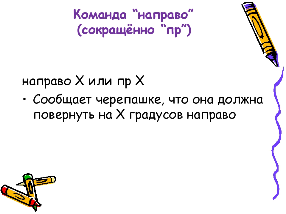 направо X или пр Х Сообщает черепашке, что она должна повернуть на X градусов...