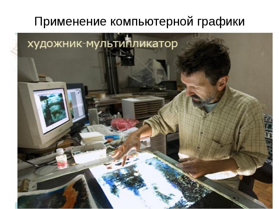 Применение компьютерной графики