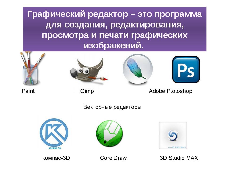 Растровые редакторы Векторные редакторы компас-3D CorelDraw 3D Studio MAX Гра...