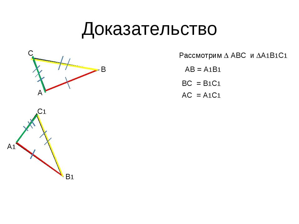 Доказательство А А1 В С В1 С1 Рассмотрим  АВС и А1В1С1 АВ = А1В1 ВС = В1С1...