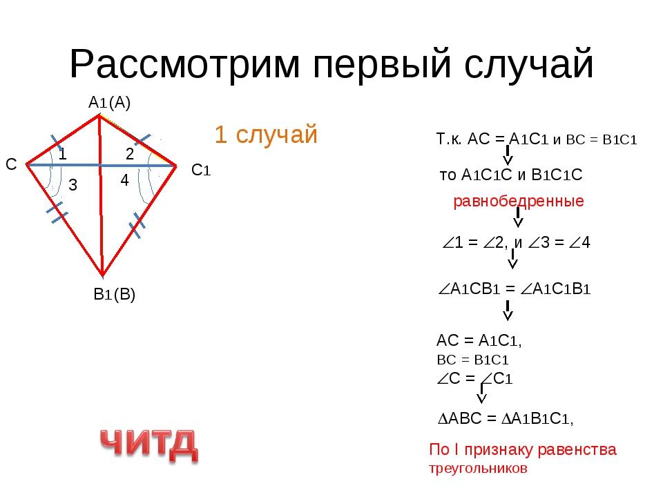 Рассмотрим первый случай А1 В1 (А) (В) С1 С 1 случай 1 3 4 2 Т.к. АС = А1С1 и...