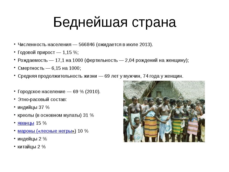 Беднейшая страна Численность населения— 566846 (ожидается в июле 2013). Годо...