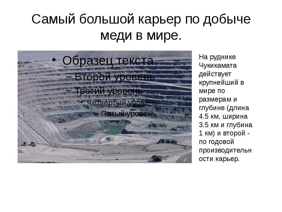 Самый большой карьер по добыче меди в мире. На руднике Чукикамата действует к...