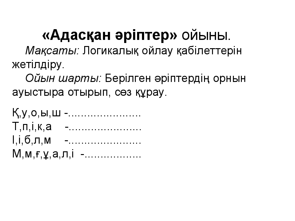 «Адасқан әріптер» ойыны. Мақсаты: Логикалық ойлау қабілеттерін жетілдіру. Ой...