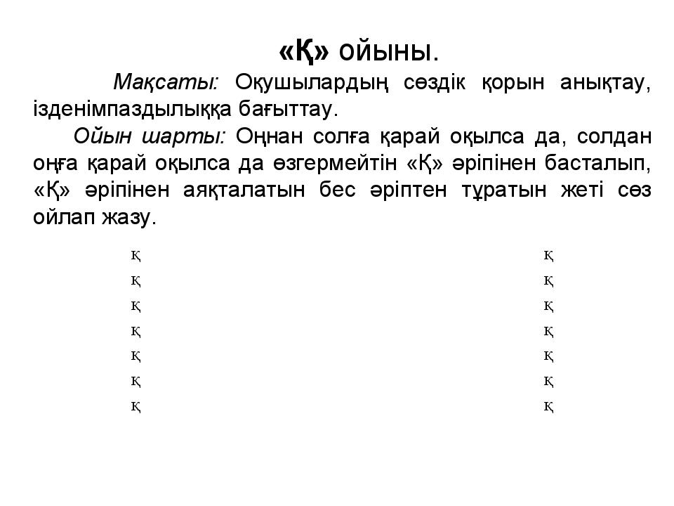 «Қ» ойыны. Мақсаты: Оқушылардың сөздік қорын анықтау, ізденімпаздылыққа бағы...