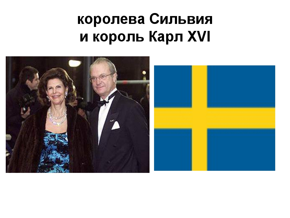 королева Сильвия и король Карл XVI