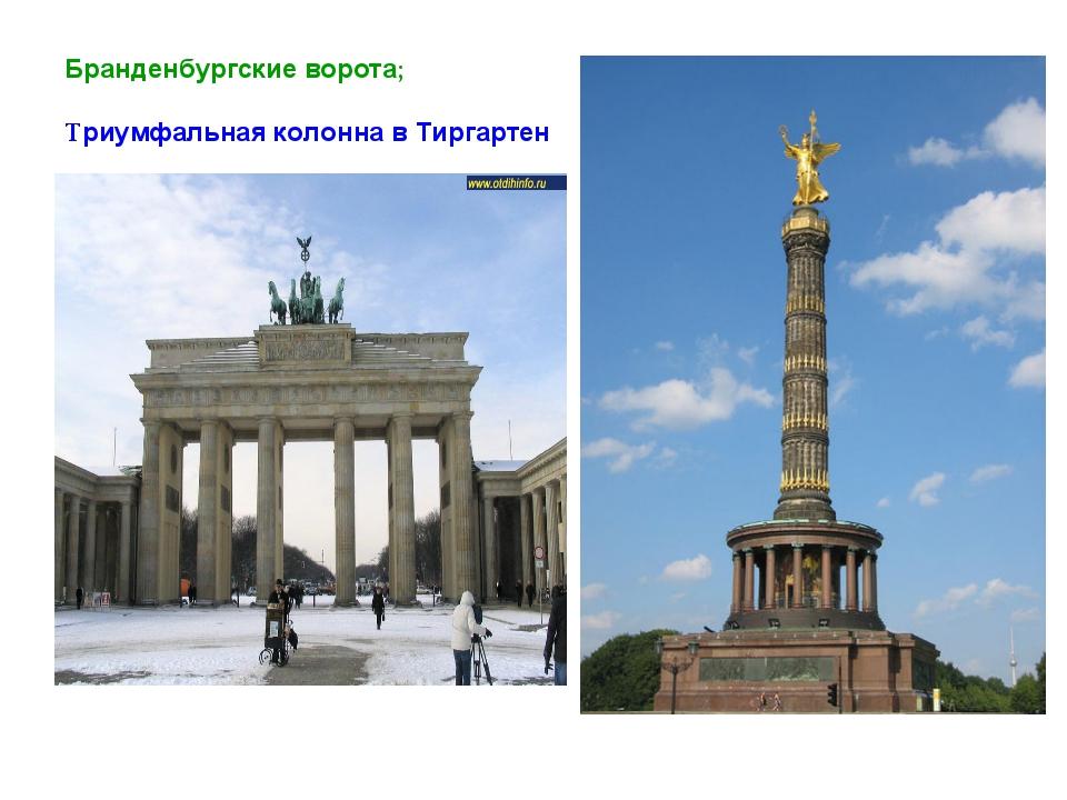 Бранденбургские ворота; Триумфальная колонна в Тиргартен