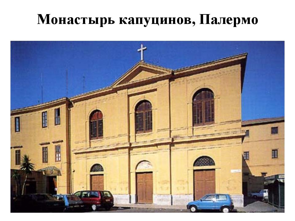Монастырь капуцинов, Палермо