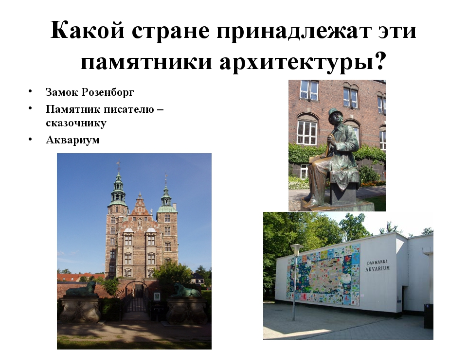 Какой стране принадлежат эти памятники архитектуры? Замок Розенборг Памятник...