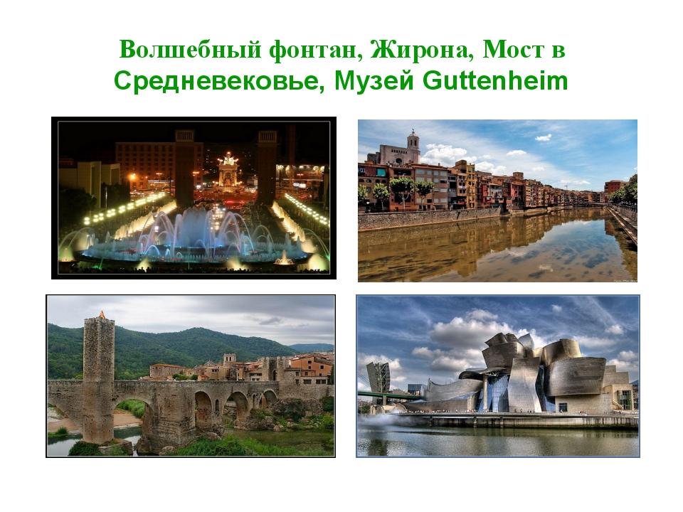 Волшебный фонтан, Жирона, Мост в Средневековье, Музей Guttenheim