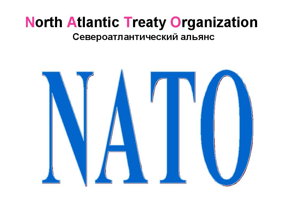 North Atlantic Treaty Organization Североатлантический альянс
