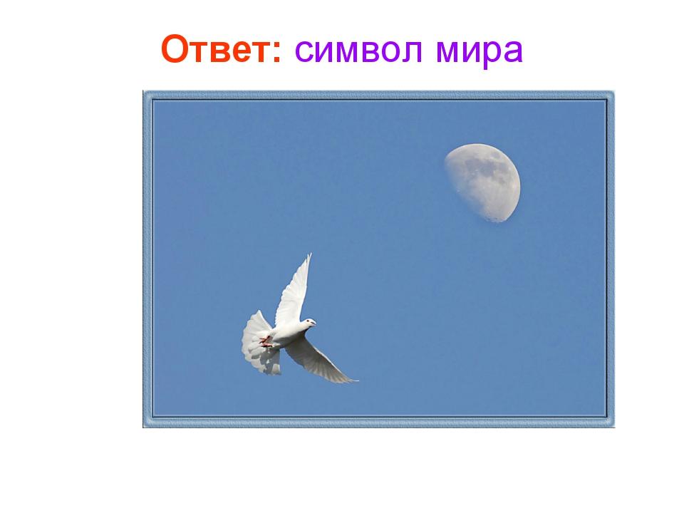Ответ: символ мира
