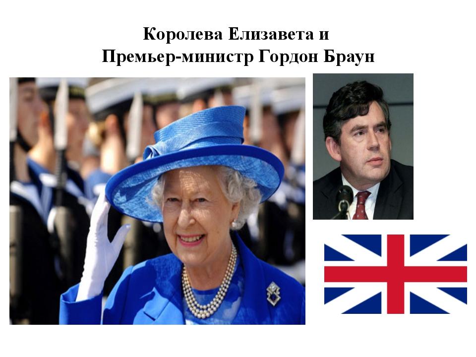 Королева Елизавета и Премьер-министр Гордон Браун