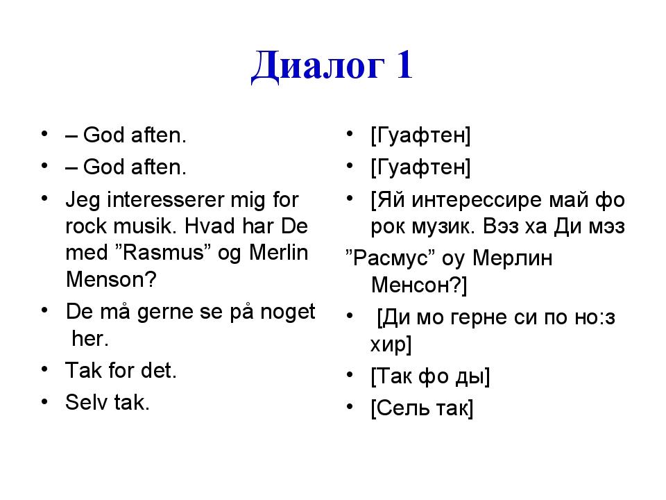 Диалог 1 – God aften. – God aften. Jeg interesserer mig for rock musik. Hvad...