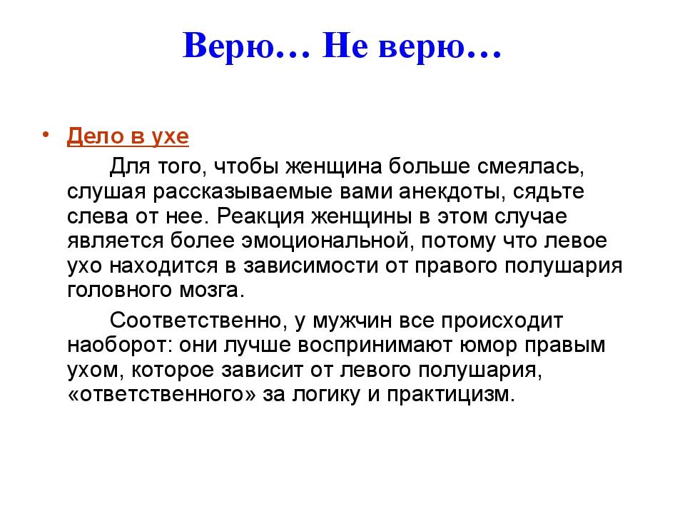 Верю… Не верю… Дело в ухе Для того, чтобы женщина больше смеялась, слушая р...