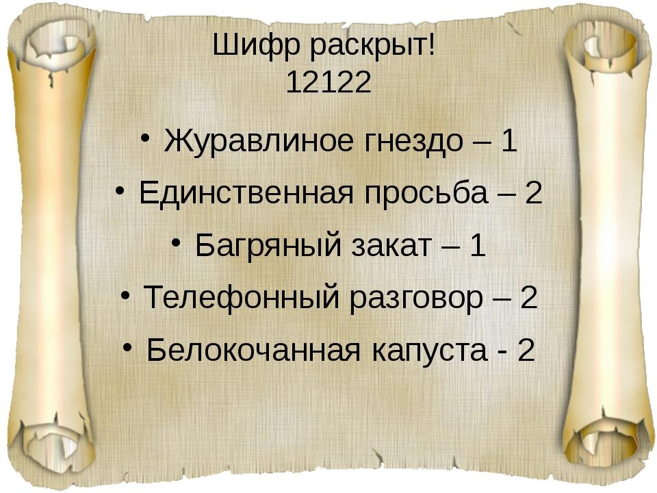 Шифр раскрыт! 12122 Журавлиное гнездо – 1 Единственная просьба – 2 Багряный з...
