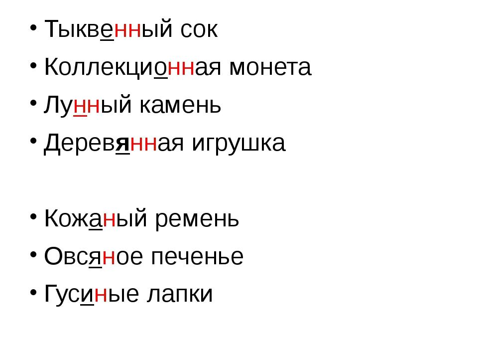 Тыквенный сок Коллекционная монета Лунный камень Деревянная игрушка Кожаный р...