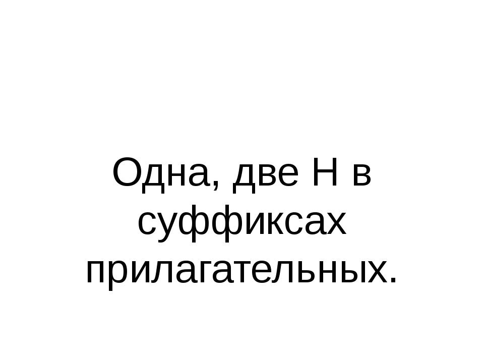Одна, две Н в суффиксах прилагательных.